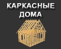 продажа каркасных домов