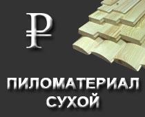 Пиломатериал - лево